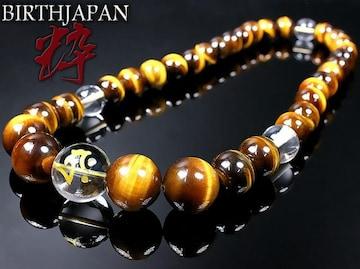 オラオラタイガーアイ&大梵字水晶数珠ネックレス/タラーク丑寅
