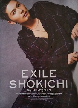 ★SHOKICHI★切り抜き★ジャンルレスなオトコ