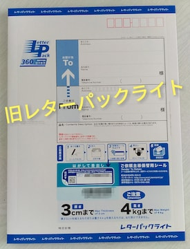 送料無料 旧レターパックライト 360 8枚 ポイント消費