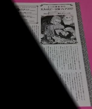 鳥谷しず 淫竜婚姻譚 大人のルビー文庫フェア2017特典特典ペーパー