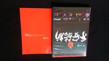 堂本剛 平安神宮公演 2011 限定特別上映 平安結祈 ライブDVD