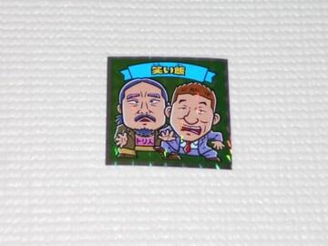 ビックリマン★よしもとビックリマン芸人チョコ 関西-09 笑い飯