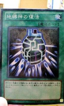 遊戯王【魔・地縛神の復活】