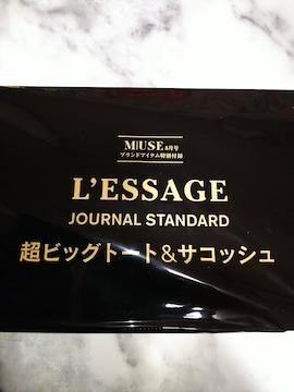 新品未使用 MUSE付録 JOURNAL STANDARD