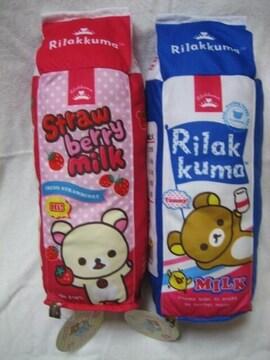 リラックマーケット milk型クッション 全2種セット