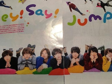 TVファンクロス 2018年2月 Hey!Say!JUMP 切り抜き