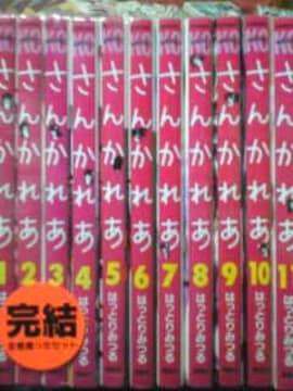 【送料無料】さんかれあ 全11巻完結セット【アニメ化コミック】
