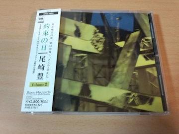 尾崎豊CD「約束の日 vol.2」●