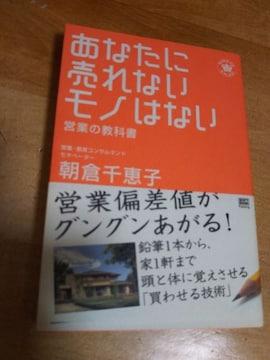 ★あなたに売れないモノはない 営業の教科書 鉛筆1本から家一軒