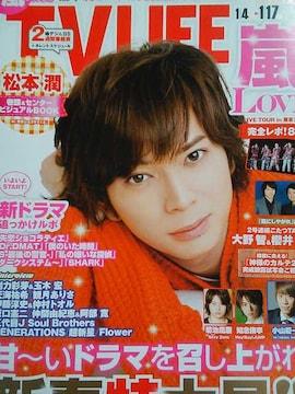 嵐★2014年1/4〜1/17号★TV LIFE