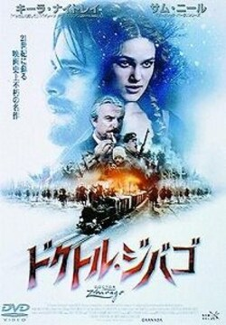 -d-.キーラ・ナイトレイ[ドクトル・ジバゴ]DVD