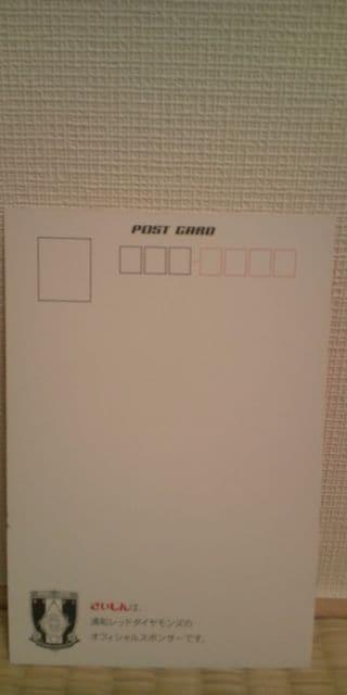 2003 山田暢久 直筆サイン ポストカード < レジャー/スポーツの