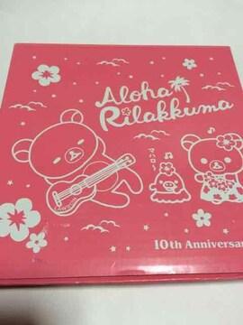 アロハ リラックマ ローソン 10th 10周年 プレート 皿 2013 新品