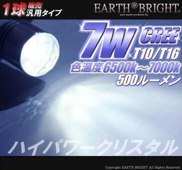 1球)T10/T16◇CREE 7Wハイパワークリスタル 500ルーメン バックランプ 超爆光