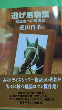 書籍【逃げ馬物語】競馬