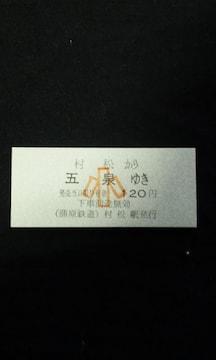 蒲原鉄道 村松→五泉ゆき子供用乗車券