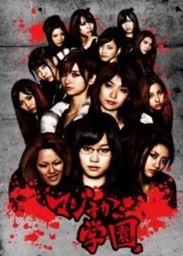 ■DVD『AKB48 マジすか学園 DVD-BOX』大島優子 渡辺麻友