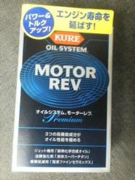 新品KUREオイルシステムモーターレブ 250ml×2