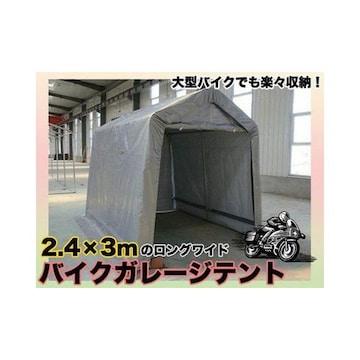 新品 バイクガレージテント2.4X3m ARCH-S0915 [01933]