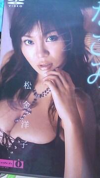 松金洋子DVDなごみ