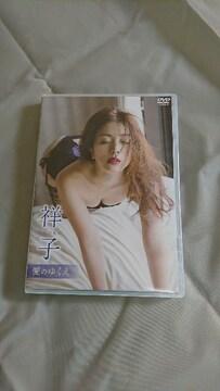 美品:祥子:DVD/愛のゆくえ