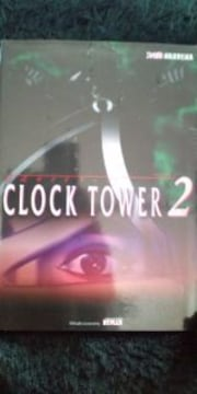 クロックタワー2 公式ガイドブック☆即決♪