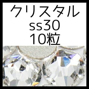 【10粒クリスタルss30】正規スワロフスキー