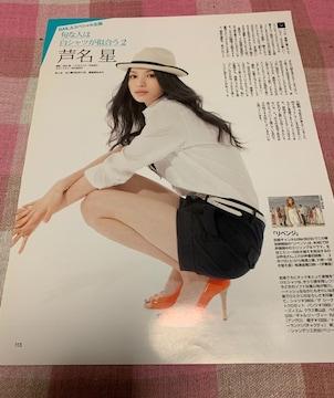 ★【切抜き】 BAILA 2012.4/芦名星