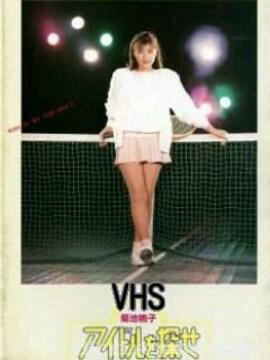 VHS『アイドルを探せ』菊池桃子/武田久美子/伊藤かずえ