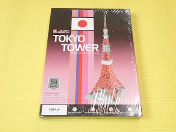 パズル★3Dパズル 東京タワー