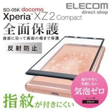 ★ELECOM Xperia XZ2 Compact 液晶保護フルカバーフィルム