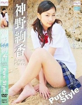 ★神野絢香 / Pure Style