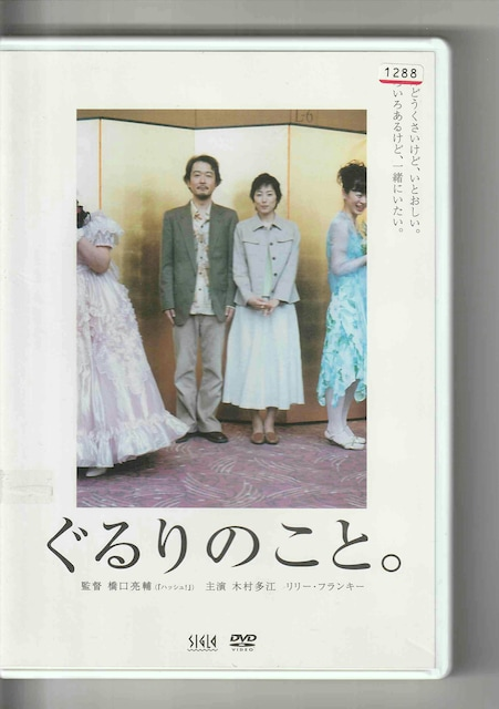 レンタルアップ「ぐるりのこと。」  < CD/DVD/ビデオの