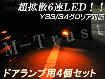 mLEDドアランプ拡散6連4個セット/オレンジ★Y33/Y34グロリア対応