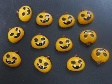 デコ電・手芸パーツ ハロウィンパンプキン かぼちゃ 12個