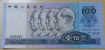 本物保証中国人民銀行壹佰圓札中華人民共和国 第4版人民元