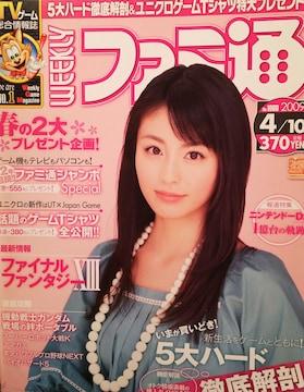 本仮屋ユイカ【週刊ファミ通】2009年4月10日号