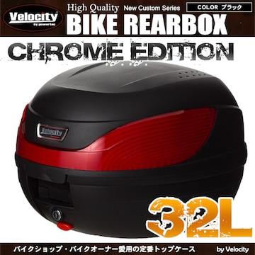 ★バイク リアボックス 32L ワンプッシュ着脱  【0866-BK】
