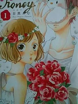 【送料無料】ハニー 全8巻完結セット《少女コミック》