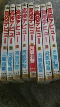 高校デビュー8冊〓おまけあり〓河原和音