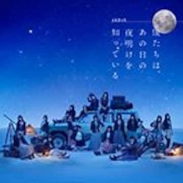 AKB48僕たちはあの日の夜明けを知っている劇場盤CD1枚+写真1枚