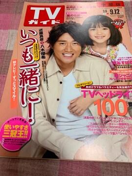 ★1冊/TVガイド 2008.9.6〜 中部版 ※抜けあり