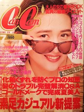 工藤静香・鈴木保奈美…【CanCam】1990年7月号