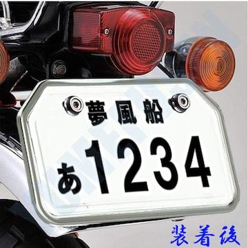 送料無料◇バイクテールのアクセントに 銀色 原付用ナンバープレートホルダー シルバー