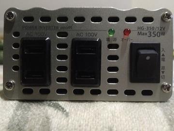 セルスター工業の変圧器HG-350/12V→100VMax350W