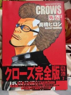 大判コミック クローズ外伝 2