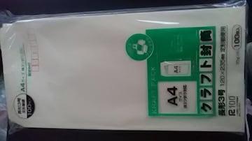 クラフト封筒、100枚入り未開封品  長形3号  A4横3ツ折り対応