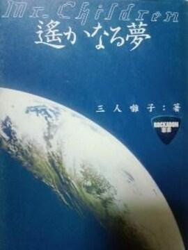 絶版【Mr.Children】遥かなる夢・ミスターチルドレン