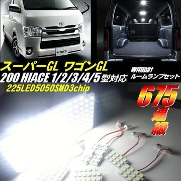 ハイエーススーパーGL200系LEDルームランプ8点セット/1型〜5型