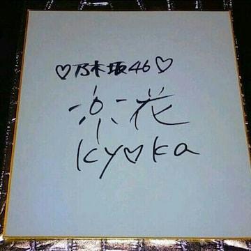 乃木坂46 米徳京花 直筆サイン 色紙 本物 肉筆 アイドル グッズ